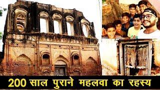 200 साल पुराने महलवा का रहस्य   Top 10 Historical Places   Historical Place In Maudaha   Akbar Ahmad