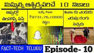 Top 10 unknown facts | top amazing facts | top interesting facts in telugu |real facts | in telugu