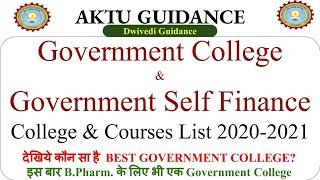 aktu government college 2020 | aktu government self finance college| aktu top 10 government college