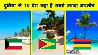 Top 10 Countries with most Indians | दुनिया के दस देश जहां है सबसे ज्यादा भारतीय