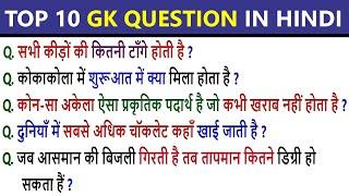 Top 10 Most brilliant GK questions with answers (compilation) FUNNY IAS Interview #GK#GK2020