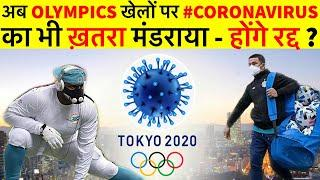 Will Japan cancel the 2020 Olympics?   CoronaVirus raises concerns at Tokyo Olympics   Covid-19
