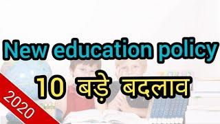 New education policy || 10 big change ||