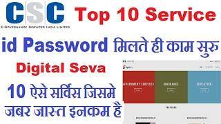 CSC Top 10 Earning Service | CSC Top Services | CSC Best Service | By AadhaarGuruji