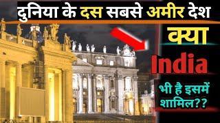 दुनिया के दस सबसे अमीर देश | Top 10 richest country in the world |