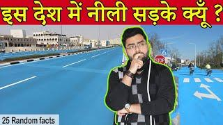 Why this Country Has BLUE ROADS? 25 Most  Amazing Facts in Hindi | TFS EP 11