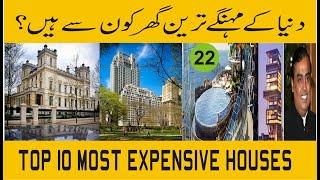 Top 10 Most Expensive Houses In The World In Urdu / Hindi | Musab TV