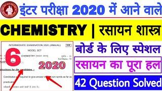 BSEB 12th Exam 2020 Chemistry Model Paper Objective question, 12th Top VVI Chemistry Model Set
