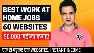 9 Best Work from Home Jobs from 60 Top Websites - Easy Ways to Earn Money Online (in Hindi)