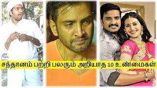 நடிகர் சந்தானம் அவர்களின் 10 உண்மைகள்   Actor Santhanam   Top 10 Facts   Tamil Glitz