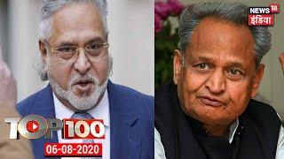 TOP 100 News | Sushant Singh Rajput Case | Rajasthan Political Crisis | Vijay Mallya Case