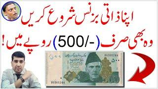 Top Business Ideas 2020 in Pakistan | Start Your Own Business Just in 500 Rupees