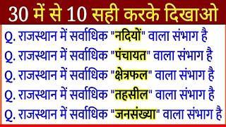 Rajasthan GK top Most important Question // rajasthan gk quiz / live test / online classes / tricks