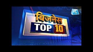 Business Top 10 | Biz Tak