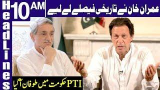 PM Imran Khan takes historical decision | Headlines 10 AM | 7 April 2020 | Samaa News