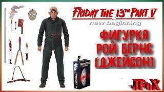 Фигурка Рой Бёрнс (Джейсон)/Neca Friday the 13th Part 5 Ultimate Jason Roy Figure