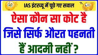 Top Most 30 brilliant GK questions with answers | sawal aapke jawab hamare. part 04