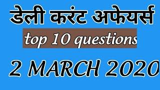 डेली करंट अफेयर्स / TOP 10 QUESTIONS / GK BY LAKSH / 2 MARCH 2020