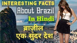 ब्राज़ील एक सुंदर देश | Top 21 Amazing and Interesting Facts About Brazil in Hindi