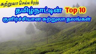 Top 10 Cooling Tourist Places in Tamilnadu | தமிழ்நாட்டின் Top 10 சுற்றுலா தலங்கள் TamilTouristGuide