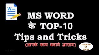 MS Word Best Top-10 Tips and Tricks एम एस वर्ड टॉप -10 टिप्स एंड ट्रिक्स