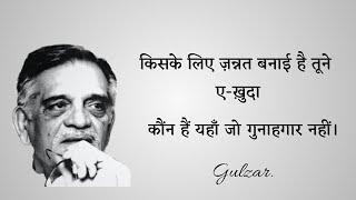 Best shayari in hindi 2020 || best gulzar shayari in hindi || Hindi best shayari