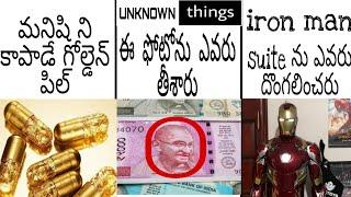 Top10 interesting and amazing facts in Telugu | unknown facts telugu | UT telugu latest episode