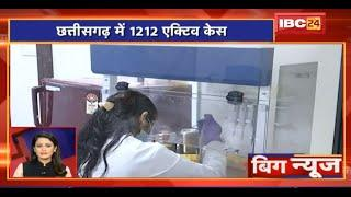 Chhattisgarh में Corona के 1212 Active Case | Big News | Top News Today | Non Stop Latest News