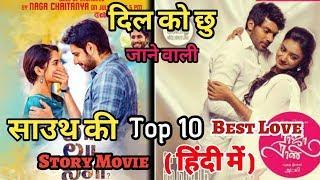 Top 10 Best South Love Story Movie In Hindi Dubbed | All Time | Available Now on Youtube | part-01 |