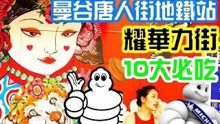 (2020)曼谷唐人街耀華力路新地鐵Wat Mangkon Staton十大必吃 Bangkok China Town Yaowarat Road Top 10 Street Food
