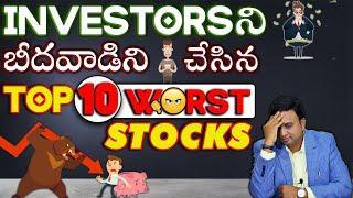 Last 10 Years లో  Top 10 Worst Stocks | ఇటువంటి Stocks ని ముందుగానే గుర్తించడం ఎలా?