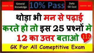 Gk | General knowledge | Important gk questions and answers for competitive exams | Quiz Test