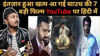 Top 7 New south Indian movies Dubbed In hindi 2021 full Movie | New South Hindi Dubbed Movies 2021