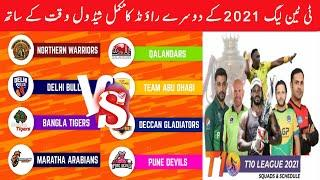 T10 cricket league 2021 2nd round Schedule With Timing | T10 league 2021 Points Table