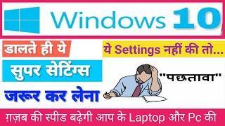 Windows 10 Best Settings | Windows 10 Top 10 Best Tips | क्या आपका कंप्यूटर स्लो है? ऐसे करे फ़ास्ट