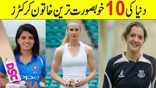 Top 10 Beautiful Women Cricketer in The World | 10 Beautiful Women Cricketers 2020