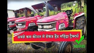 Top 39 Used Mahindra Tractors, Second Hand Mahindra Tractors – TractorGuru
