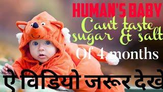 top 10 fact in Hindi human baby can't taste sugar and salt 4 month