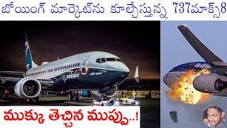 reasons of boeing 737 max ban in telugu || Boeing 737 Max Ban - Reasons Behind It || ROYAL TELUGU ||