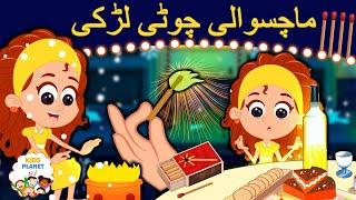ماچسوالی چوٹی لڑکی Little Match Girl Story In Urdu | Urdu Story | Urdu Fairy Tales | Urdu Cartoon