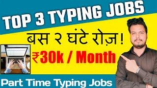 Top 3 Websites For Typing Jobs | Work From Home Jobs | Best Part Time Jobs | Data Entry jobs