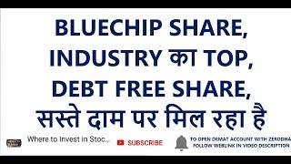 BLUECHIP SHARE | INDUSTRY का TOP SHARE | DEBT FREE SHARE | LONG TERM INVESTMENT IN STOCKS