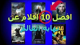 افضل 10 أفلام عن نهاية العالم   Top 10 films about the end of the world