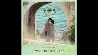 [1 HOUR/1시간] 세븐틴 (SEVENTEEN) - Sweetest Thing (초콜릿 Chocolate OST Part 1)