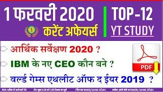 1 February 2020 Current Affairs  Daily Gk in Hindi  1 Feb important questions for Next Exam NTPC