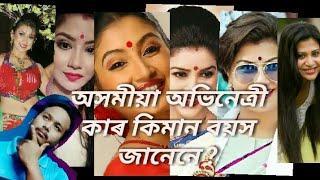 অসমীয়া অভিনেত্ৰী বয়স |Real age of assamese actress| How many age of assamese actress??