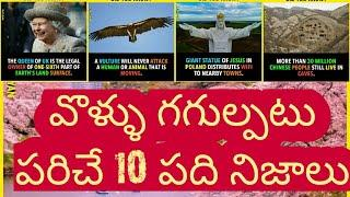 Top Interesting Facts In Telugu || Amazing Facts In Telugu || Unknown Facts In Telugu || telugu fact