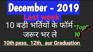 Top 10 government vacancy 2020 ll Apply Now 10th pass