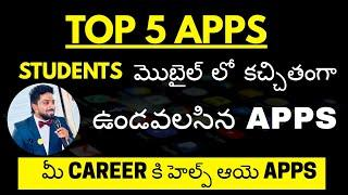 Top 5 Apps for students | Study tips for Students |Exam preparation tips| Telugu|Sandeep raj varma