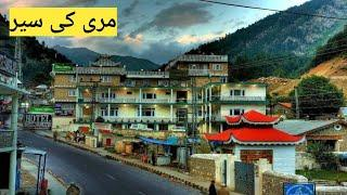 Top 10 most natural beautiful places of Murree to visit 2020 | Beautiful places in Pakistan